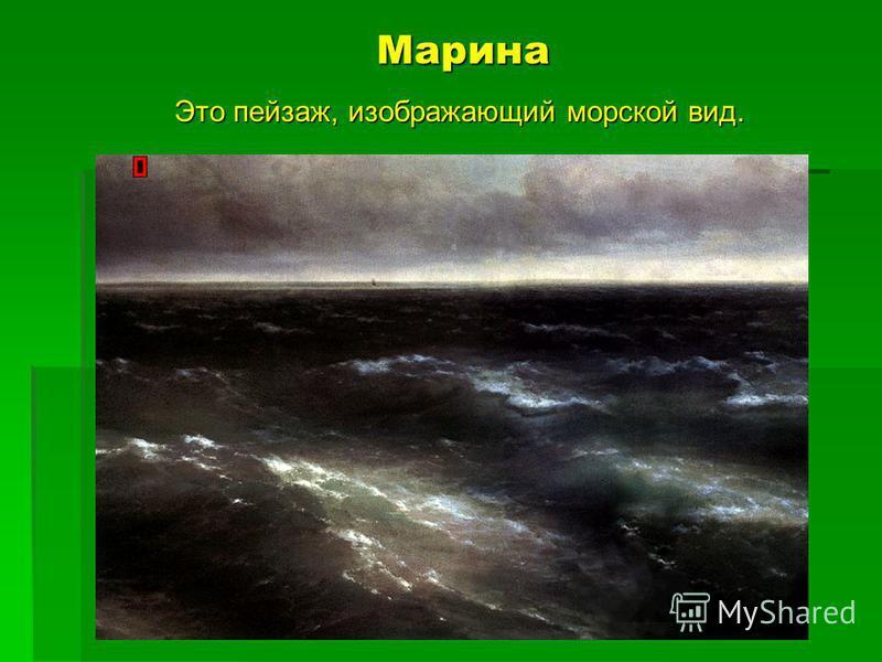 Марина Это пейзаж, изображающий морской вид.