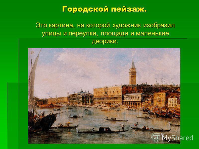 Городской пейзаж. Это картина, на которой художник изобразил улицы и переулки, площади и маленькие дворики.