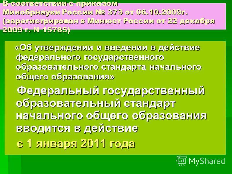 В соответствии с приказом Минобрнауки России 373 от 06.10.2009 г. (зарегистрирован в Минюст России от 22 декабря 2009 г. N 15785) «Об утверждении и введении в действие федерального государственного образовательного стандарта начального общего образов