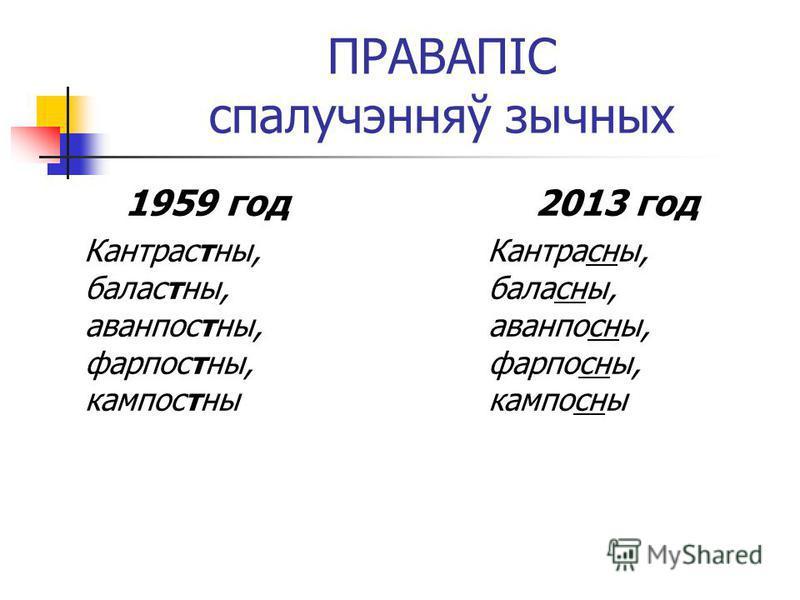 ПРАВАПІС спалучэнняў зычных 1959 год Кантрастны, баластны, аванпостны, фарпостны, кампостны 2013 год Кантрасны, баласны, аванпосны, фарпосны, кампосны