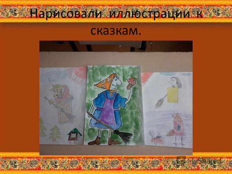 Нарисовали иллюстрации к сказкам. 27.07.2015http://aida.ucoz.ru32