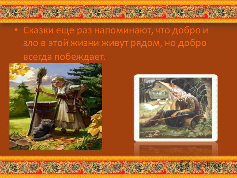 Сказки еще раз напоминают, что добро и зло в этой жизни живут рядом, но добро всегда побеждает. 27.07.2015http://aida.ucoz.ru39