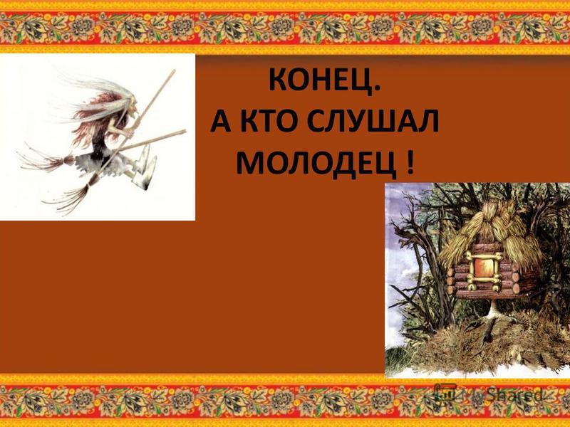КОНЕЦ. А КТО СЛУШАЛ МОЛОДЕЦ ! 27.07.2015http://aida.ucoz.ru44