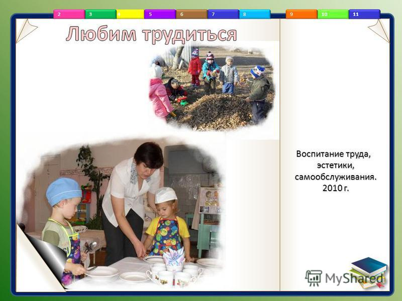 Слайд 11 Воспитание труда, эстетики, самообслуживания. 2010 г. Воспитание труда, эстетики, самообслуживания. 2010 г. 438765111092