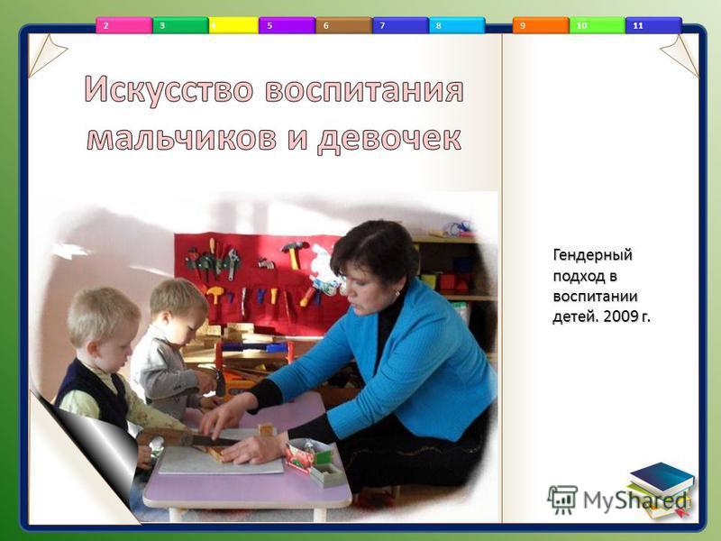 Гендерный подход в воспитании детей. 2009 г. 438765111092