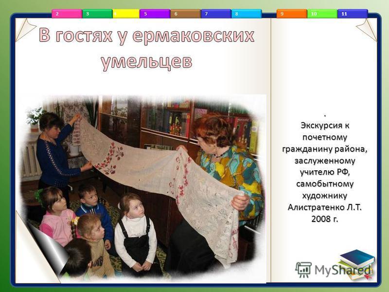 . Экскурсия к почетному гражданину района, заслуженному учителю РФ, самобытному художнику Алистратенко Л.Т. 2008 г. 438765111092