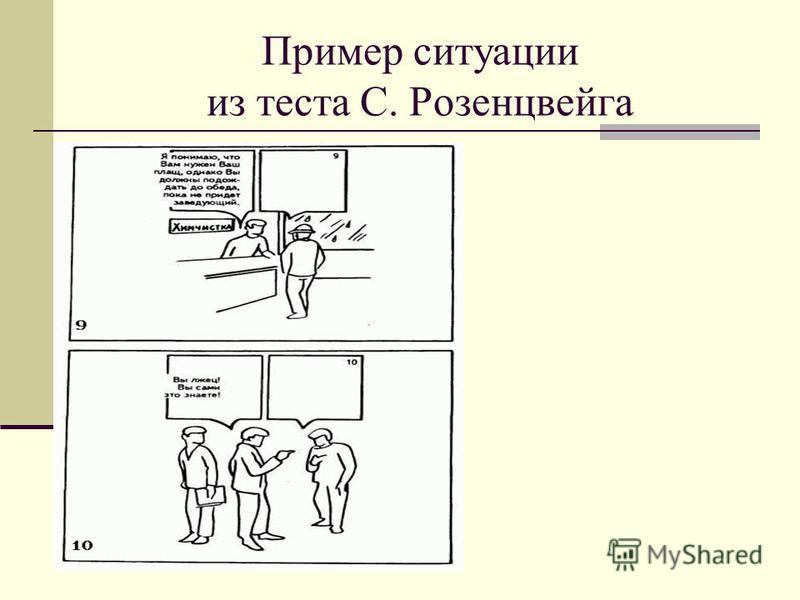 Пример ситуации из теста С. Розенцвейга