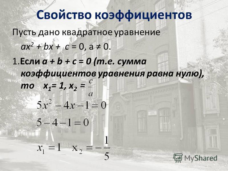 Свойство коэффициентов Пусть дано квадратное уравнение ах 2 + bх + с = 0, а 0. 1. Если а + b + с = 0 (т.е. сумма коэффициентов уравнения равна нулю), то х 1 = 1, х 2 =