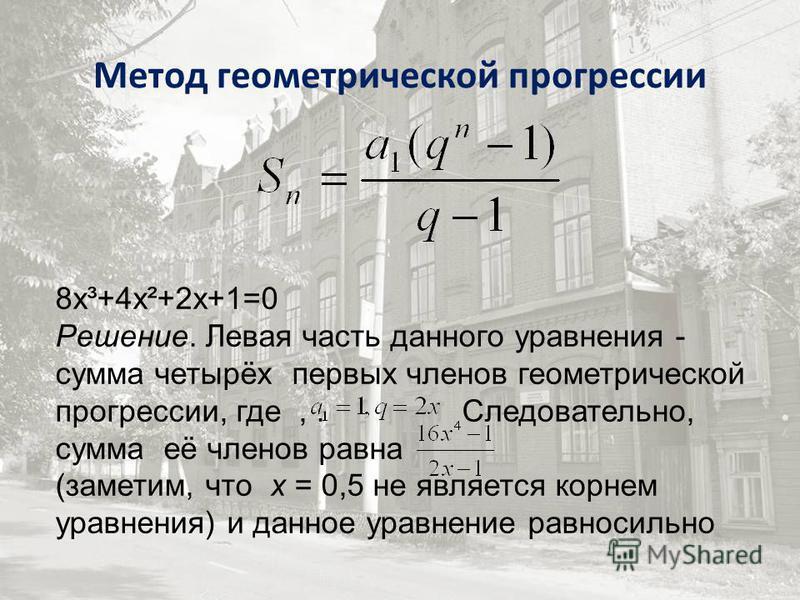 8x³+4x²+2x+1=0 Решение. Левая часть данного уравнения - сумма четырёх первых членов геометрической прогрессии, где,. Следовательно, сумма её членов равна (заметим, что х = 0,5 не является корнем уравнения) и данное уравнение равносильно