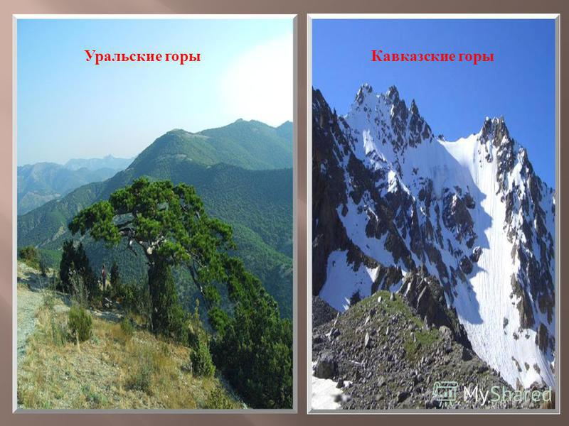 Уральские горы Кавказские горы