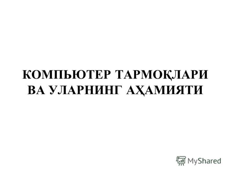 КОМПЬЮТЕР ТАРМОҚЛАРИ ВА УЛАРНИНГ АҲАМИЯТИ