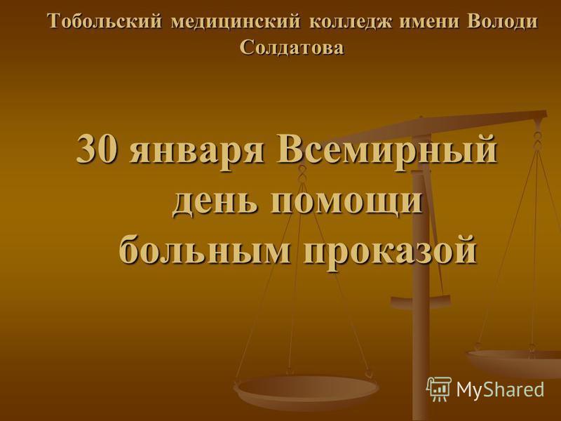 Тобольский медицинский колледж имени Володи Солдатова 30 января Всемирный день помощи больным проказой