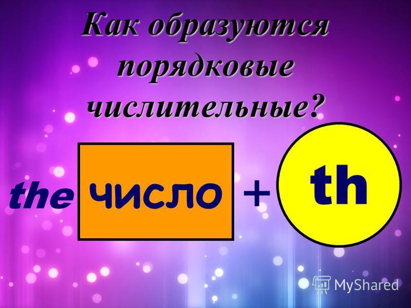 число + th the Как образуются порядковые числительные?