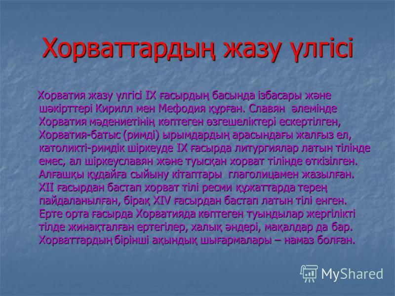 Хорваттардың жазу үлгісі Хорватия жазу үлгісі IX ғасырдың басында ізбасары және шәкірттері Кирилл мен Мефодия құрған. Славян әлемінде Хорватия мәдениетінің көптеген өзгешеліктері ескертілген, Хорватия-батыс (римді) ырымдардың арасындағы жалғыз ел, ка