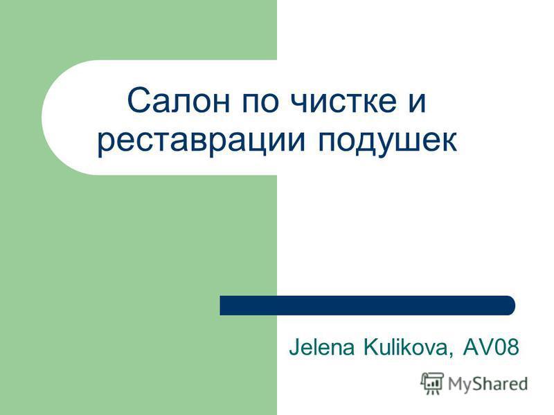 Салон по чистке и реставрации подушек Jelena Kulikova, AV08