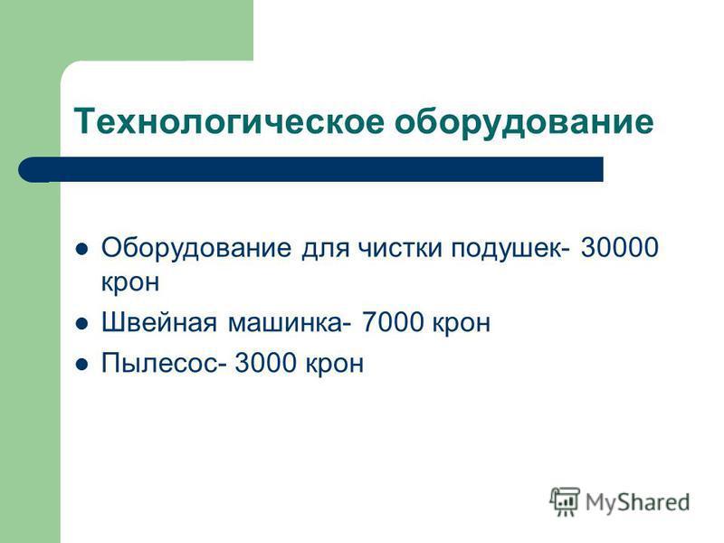 Технологическое оборудование Оборудование для чистки подушек- 30000 крон Швейная машинка- 7000 крон Пылесос- 3000 крон
