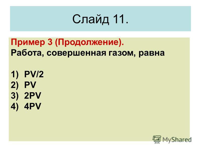 Пример 3 (Продолжение). Работа, совершенная газом, равна 1)PV/2 2)PV 3)2PV 4)4PV Слайд 11.