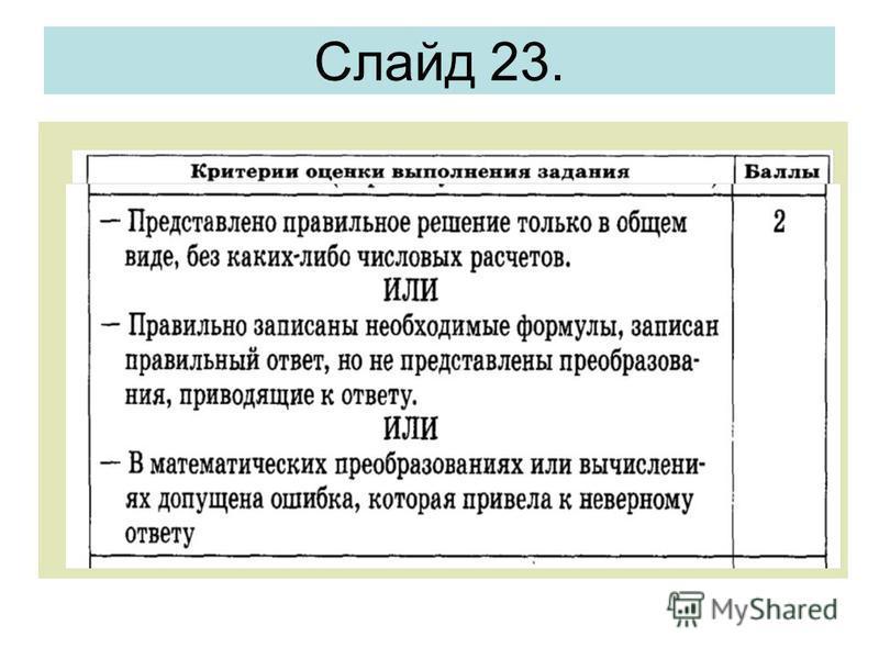 Слайд 23.