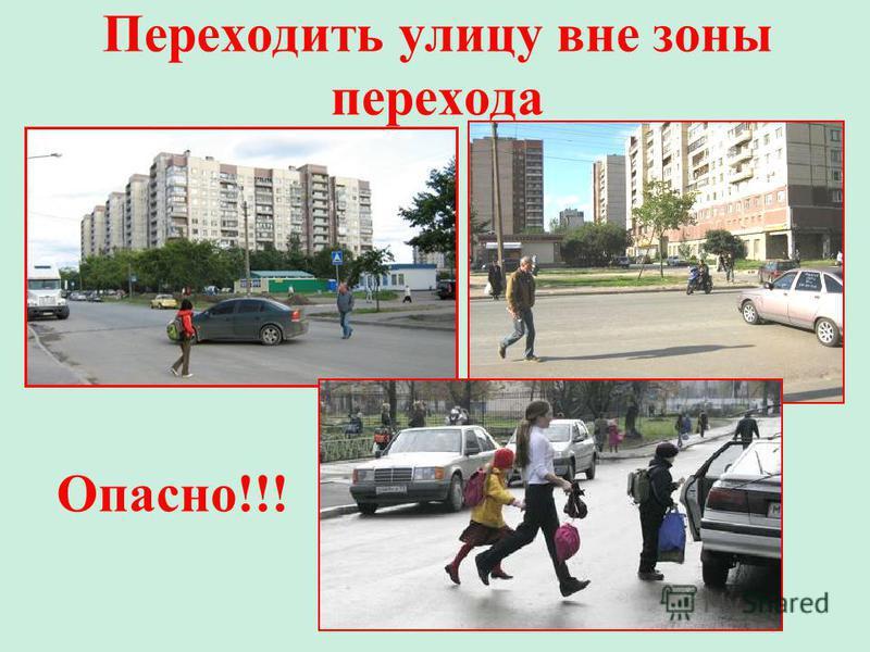 Переходить улицу вне зоны перехода Опасно!!!
