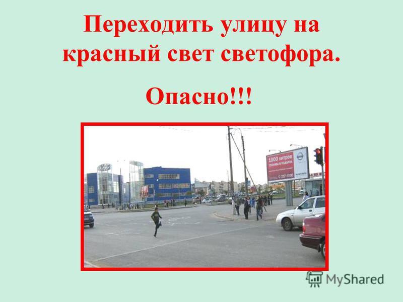 Переходить улицу на красный свет светофора. Опасно!!!