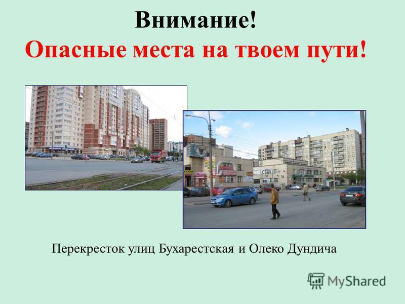 Внимание! Опасные места на твоем пути! Перекресток улиц Бухарестская и Олеко Дундича