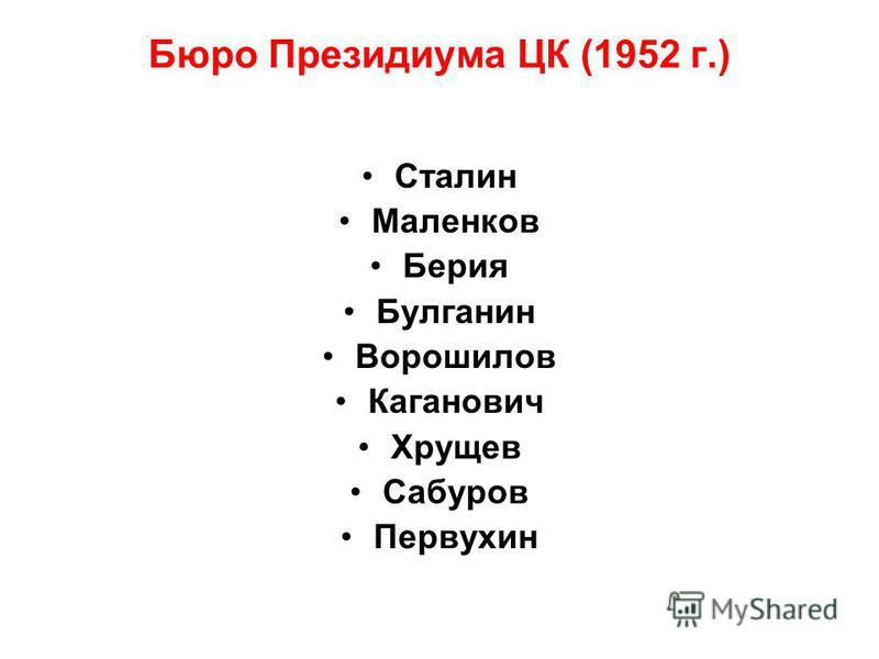 Бюро Президиума ЦК (1952 г.) Сталин Маленков Берия Булганин Ворошилов Каганович Хрущев Сабуров Первухин