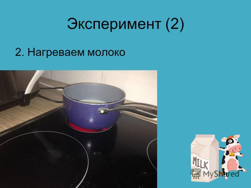 Эксперимент (2) 2. Нагреваем молоко