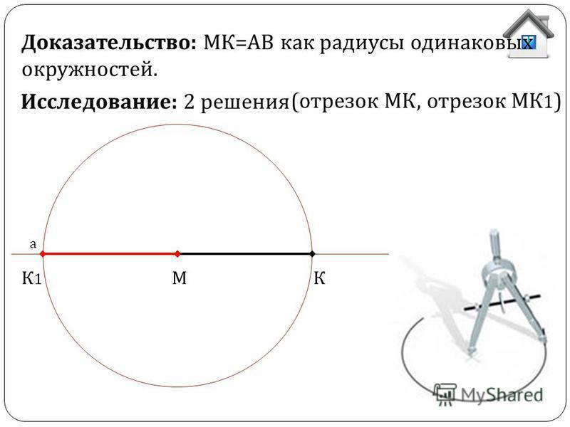 М а КК1К1 Доказательство: МК=АВ как радиусы одинаковых окружностей. Исследование: 2 решения (отрезок МК, отрезок МК 1 )