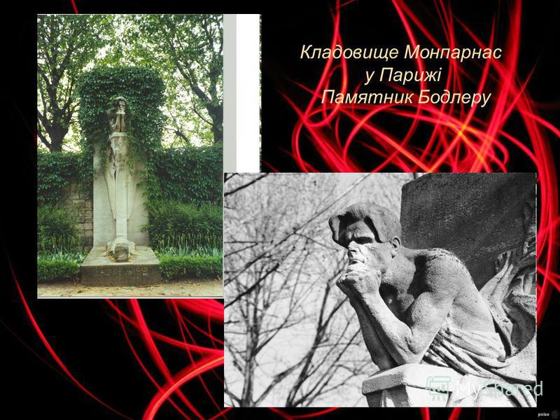 Кладовище Монпарнас у Парижі Памятник Бодлеру