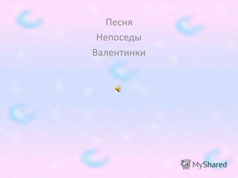 Песня Непоседы Валентинки
