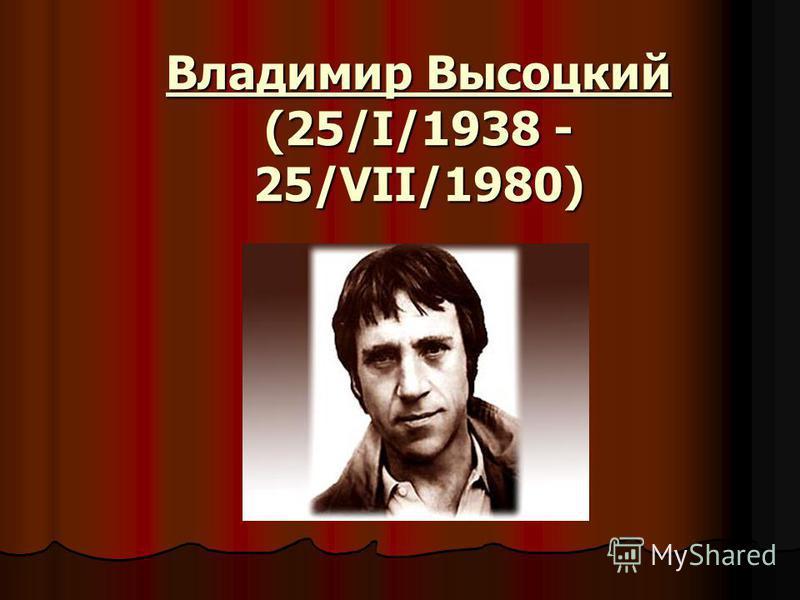 Владимир Высоцкий (25/I/1938 - 25/VII/1980)