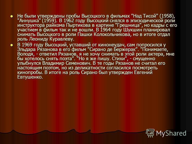 Не были утверждены пробы Высоцкого в фильмах