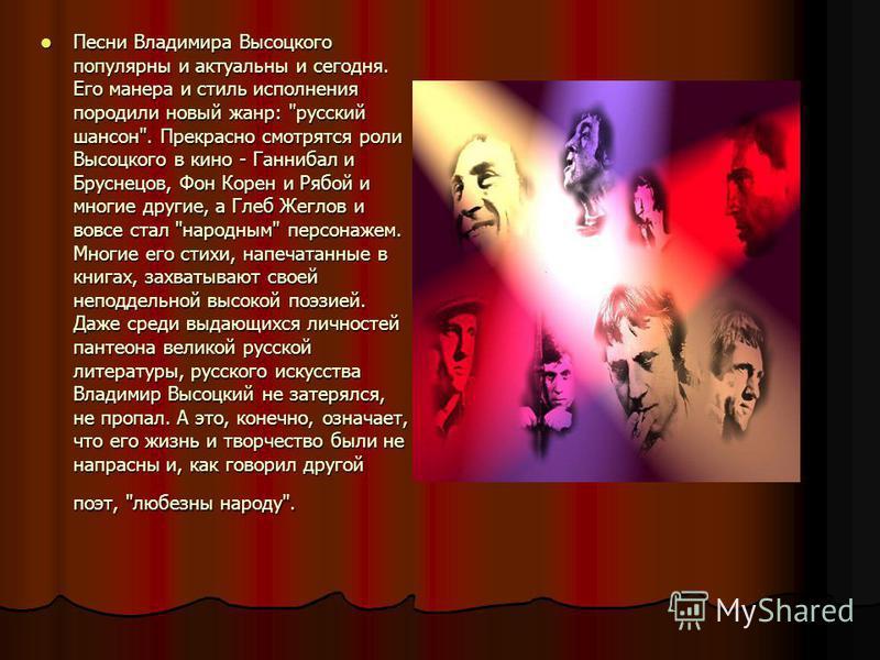Песни Владимира Высоцкого популярны и актуальны и сегодня. Его манера и стиль исполнения породили новый жанр: