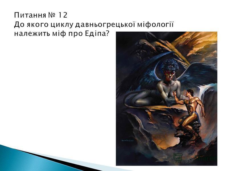 Питання 12 До якого циклу давньогрецької міфології належить міф про Едіпа? До Фіванського циклу міфів