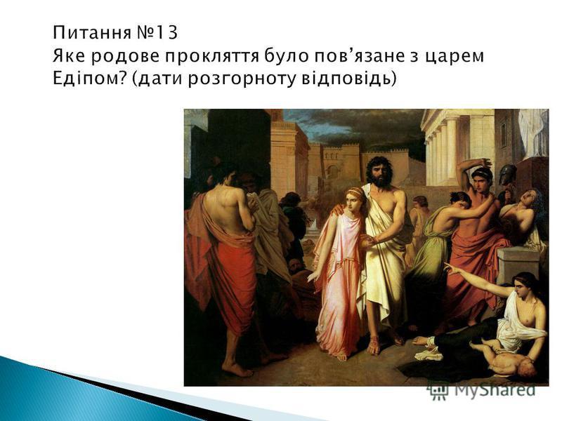 Питання 13 Яке родове прокляття було повязане з царем Едіпом? (дати розгорноту відповідь) Причиною родової трагедії стали вчинки царя Лая (викрадення сина іншого царя) і Едіпа (вбивство батька)
