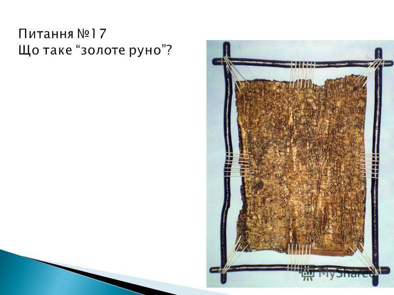 Питання 17 Що таке золоте руно? вовна золотого барана