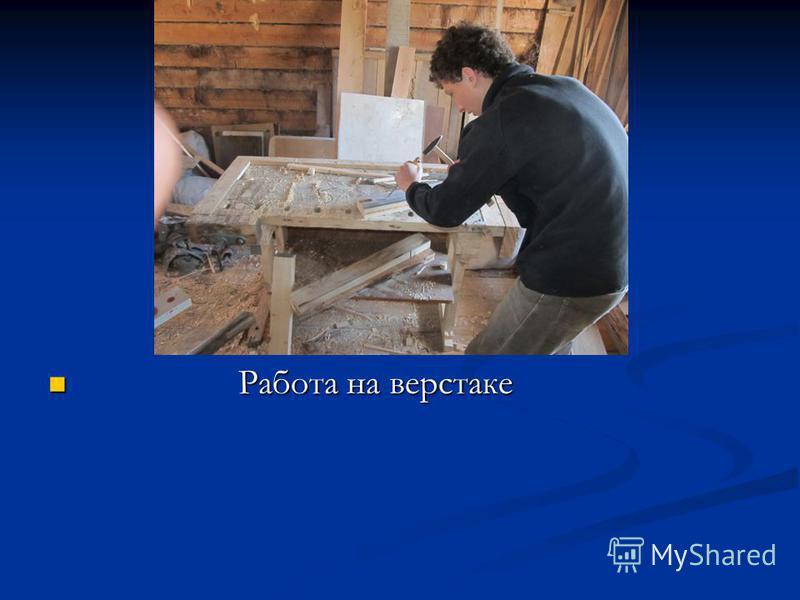 Работа на верстаке Работа на верстаке