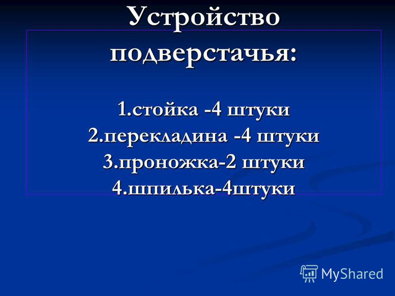 Устройство подверстачья: 1. стойка -4 штуки 2. перекладина -4 штуки 3.проножка-2 штуки 4.шпилька-4 штуки