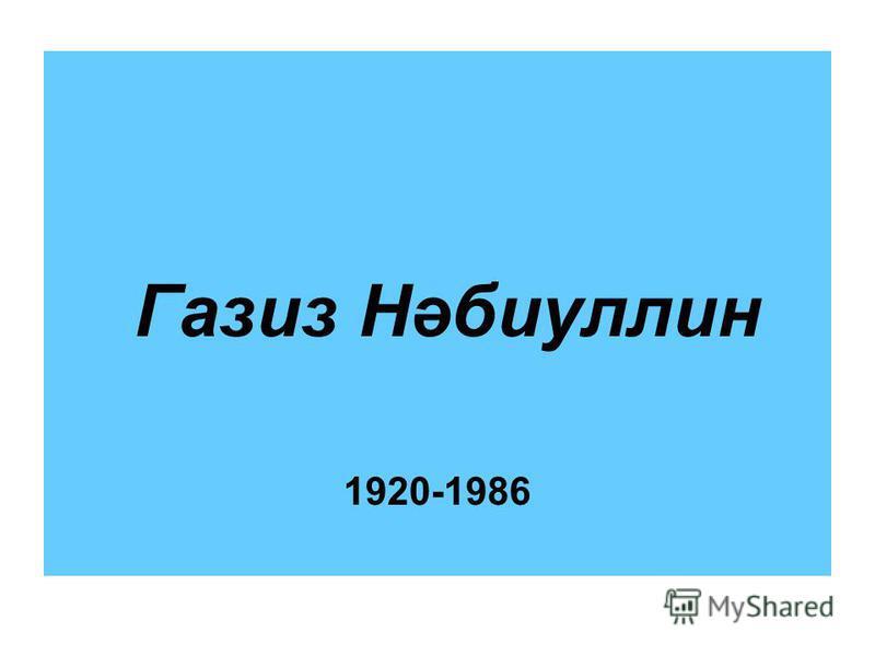 Газиз Нәбиуллин 1920-1986