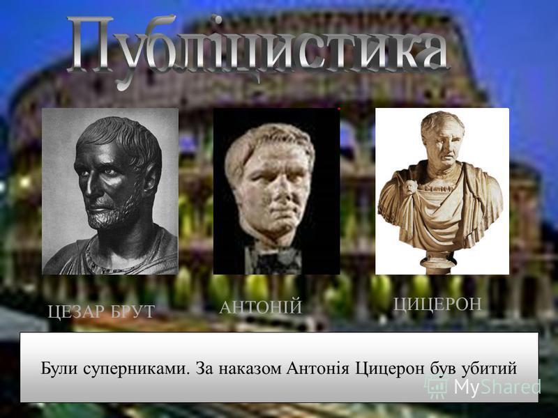 ЦЕЗАР БРУТ АНТОНІЙ ЦИЦЕРОН Були суперниками. За наказом Антонія Цицерон був убитий