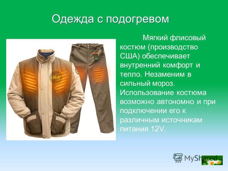 Одежда с подогревом Мягкий флисовый костюм (производство США) обеспечивает внутренний комфорт и тепло. Незаменим в сильный мороз. Использование костюма возможно автономно и при подключении его к различным источникам питания 12V.