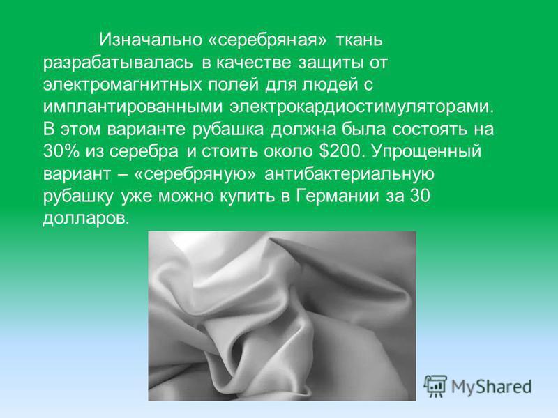 Изначально «серебряная» ткань разрабатывалась в качестве защиты от электромагнитных полей для людей с имплантированными электрокардиостимуляторами. В этом варианте рубашка должна была состоять на 30% из серебра и стоить около $200. Упрощенный вариант