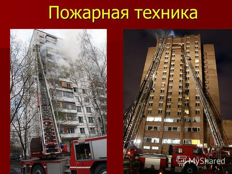 Пожарная техника Пожарная техника