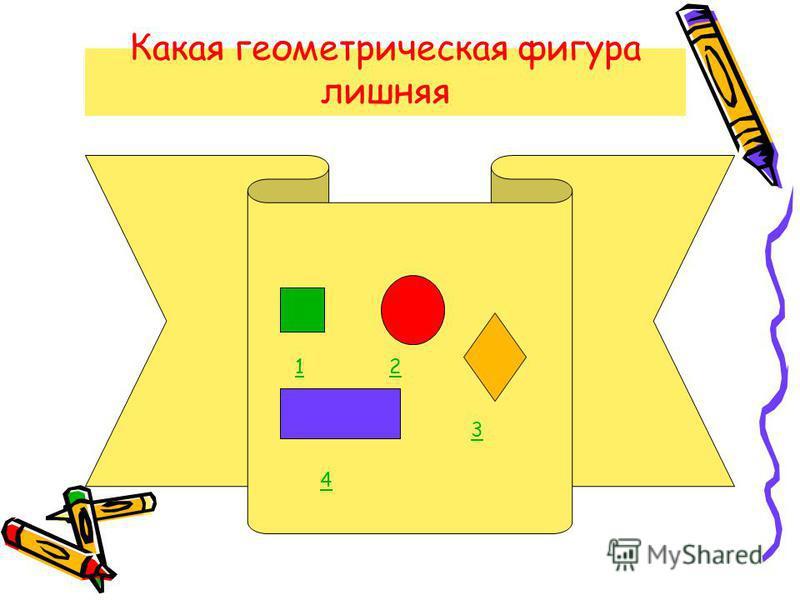 Какая геометрическая фигура лишняя 12 3 4