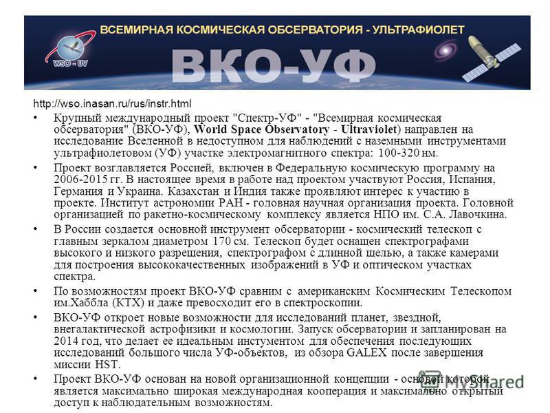 http://wso.inasan.ru/rus/instr.html Крупный международный проект