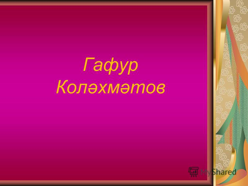 Гафур Коләхмәтов