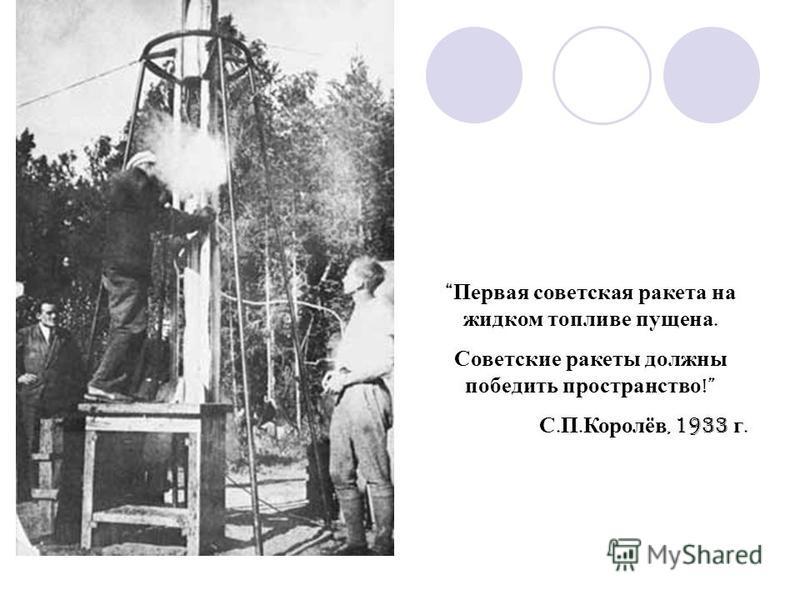 Первая советская ракета на жидком топливе пущена. Советские ракеты должны победить пространство ! С. П. Королёв, 1933 г.