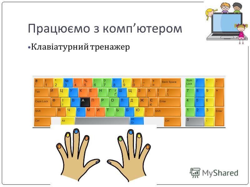 Працюємо з компютером Клавіатурний тренажер