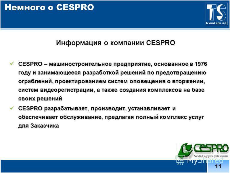 11 Информация о компании CESPRO CESPRO – машиностроительное предприятие, основанное в 1976 году и занимающееся разработкой решений по предотвращению ограблений, проектированием систем оповещения о вторжении, систем видеорегистрации, а также создания