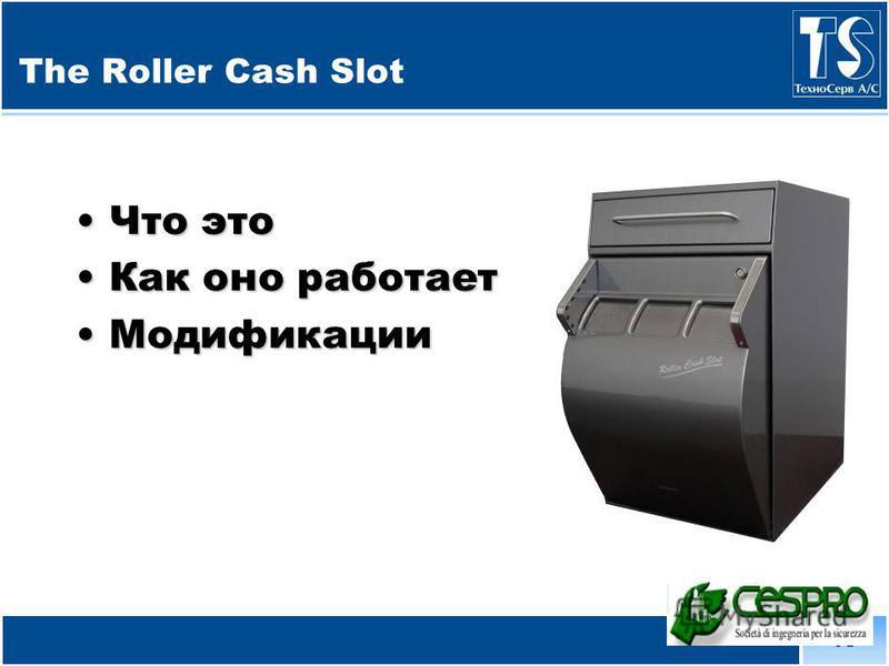 13 The Roller Cash Slot Что это Что это Как оно работает Как оно работает Модификации Модификации